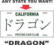 "Japanese ""DRAGON"" CUSTOMIZE THIS PLATE!"