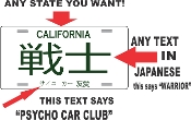 Japanese Psycho Car Club CUSTOMIZE THIS PLATE!