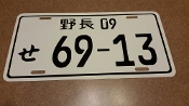 "Japanese License Plate CUSTOM TEXT & COLOR  ""H Series"""
