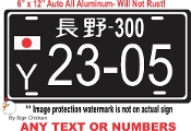 "Japanese License Plate CUSTOM TEXT  ""Y Series"""